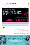 Her Place at the Table - Korean book cover art